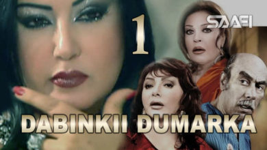 Photo of Dabinkii Dumarka Season 1 Part 1
