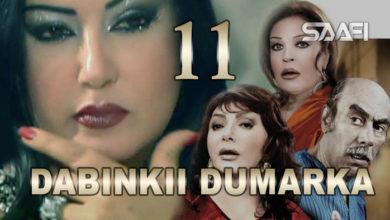 Photo of Dabinkii Dumarka Season 1 Part 11