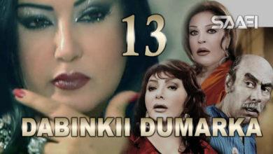 Photo of Dabinkii Dumarka Season 1 Part 13