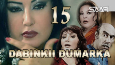 Photo of Dabinkii Dumarka Season 1 Part 15