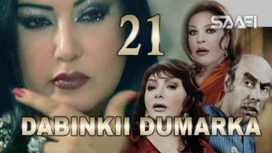 Photo of Dabinkii Dumarka Season 1 Part 21