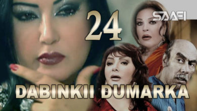 Photo of Dabinkii Dumarka Season 1 Part 24
