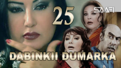 Photo of Dabinkii Dumarka Season 1 Part 25