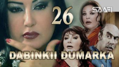 Photo of Dabinkii Dumarka Season 1 Part 26