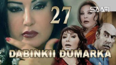 Photo of Dabinkii Dumarka Season 1 Part 27
