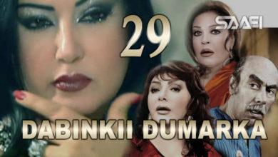 Photo of Dabinkii Dumarka Season 1 Part 29