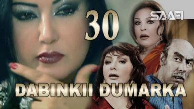 Photo of Dabinkii Dumarka Season 1 Part 30