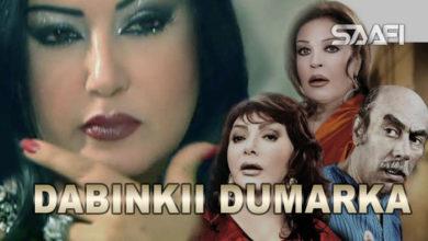 Photo of Dabinkii Dumarka Season 1 Xayeesiin