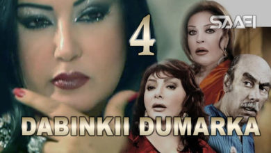Photo of Dabinkii Dumarka Season 1 Part 4