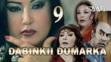 Photo of Dabinkii Dumarka Season 1 Part 9