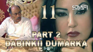 Photo of Dabinkii Dumarka Season 2 Part 11