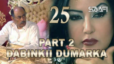 Photo of Dabinkii Dumarka Season 2 Part 25