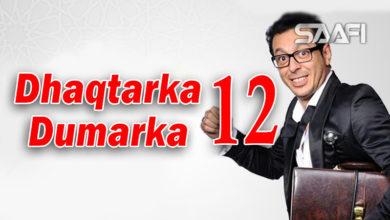 Photo of Dhaqtarka Dumarka Part 12