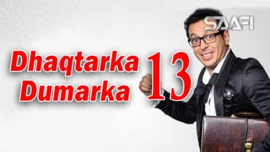 Photo of Dhaqtarka Dumarka Part 13