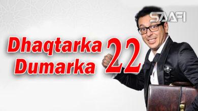 Photo of Dhaqtarka Dumarka Part 22