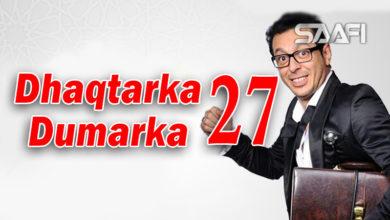 Photo of Dhaqtarka Dumarka Part 27