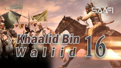 Photo of Khaalid Bin Waliid Part 16