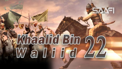 Photo of Khaalid Bin Waliid Part 22