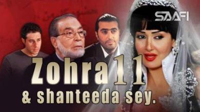 Photo of Zohra & shanteeda sey Part 11