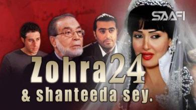 Photo of Zohra & shanteeda sey Part 24